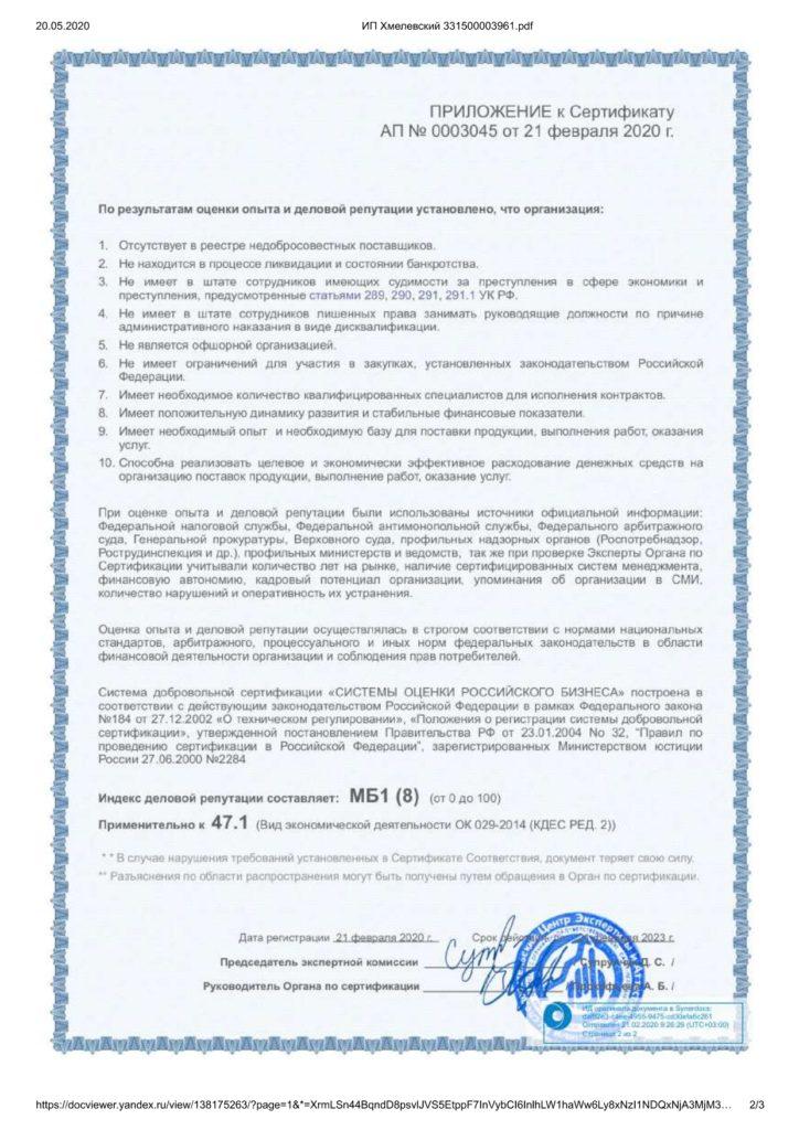 Сертификат на брусчатку и другую продукцию