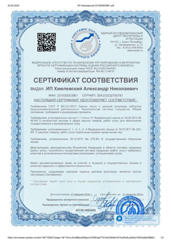 """Сертификат соответствия """"Производтво тротуарной плитки во Владимире"""""""